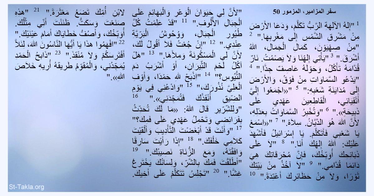 تحميل مزامير داود النبى mp3