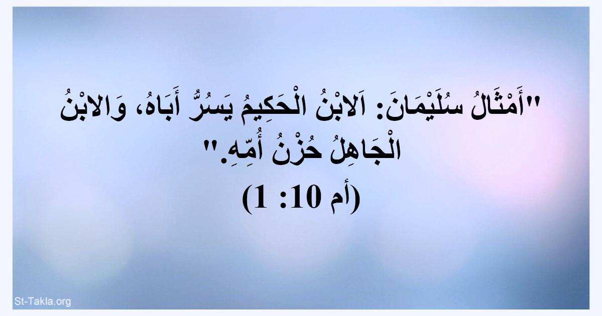 آية أم 10 1 أمثال سليمان الابن الحكيم يسر أباه والابن الجاهل حزن أمه