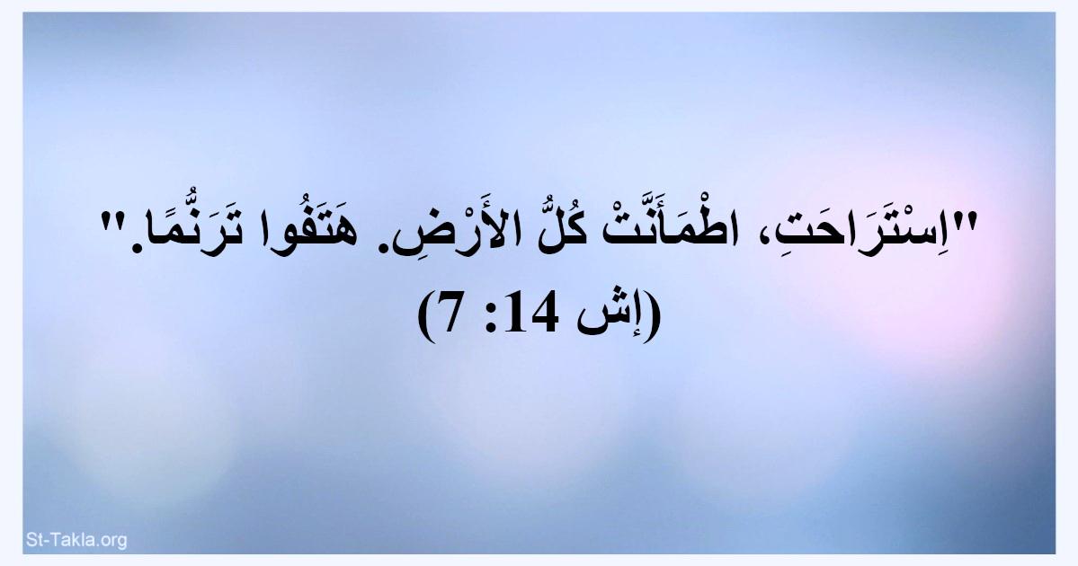 آية (إش 14: 7): استراحت اطمأنت كل الأرض هتفوا ترنما