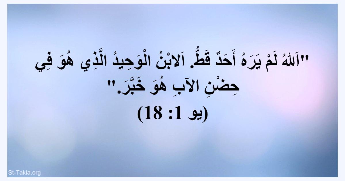 آﻳﺎت (يو 1: 18-34): الله لم يره أحد قط الابن الوحيد الذي هو في حضن الآب هو  خبر…
