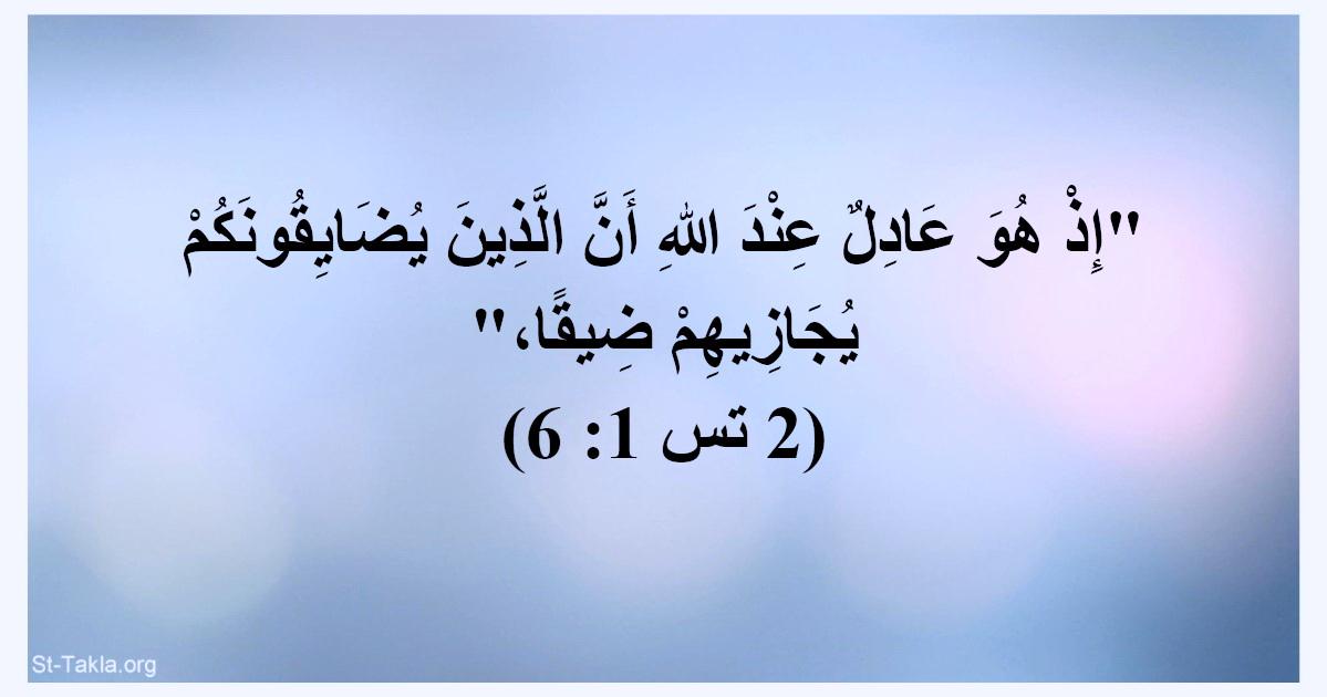 آية (2 تس 1: 6): إذ هو عادل عند الله أن الذين يضايقونكم يجازيهم ضيقا