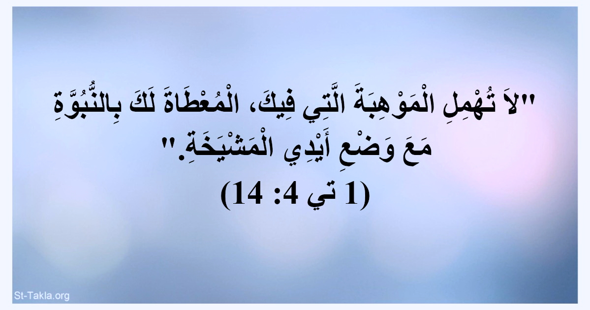 آية 1 تي 4 14 لا تهمل الموهبة التي فيك المعطاة لك بالنبوة مع وضع أيدي المشيخة