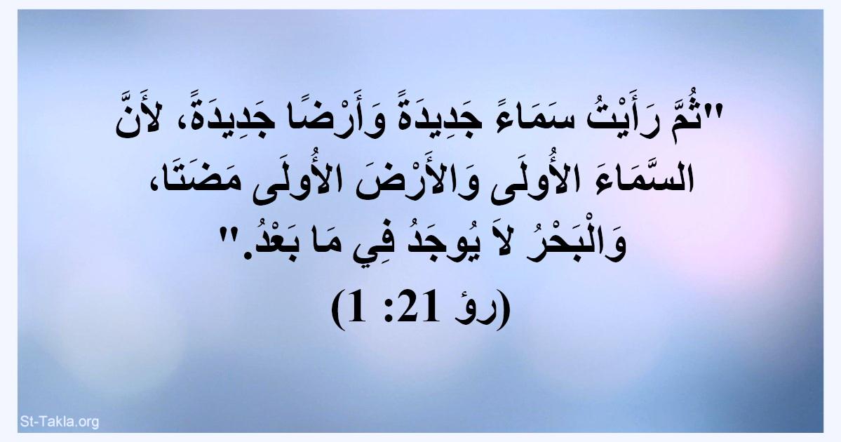 آﻳﺎت رؤ 21 1 8 ثم رأيت سماء جديدة وأرضا جديدة لأن السماء الأولى والأرض الأولى مضتا والبحر لا يوجد في ما بعد