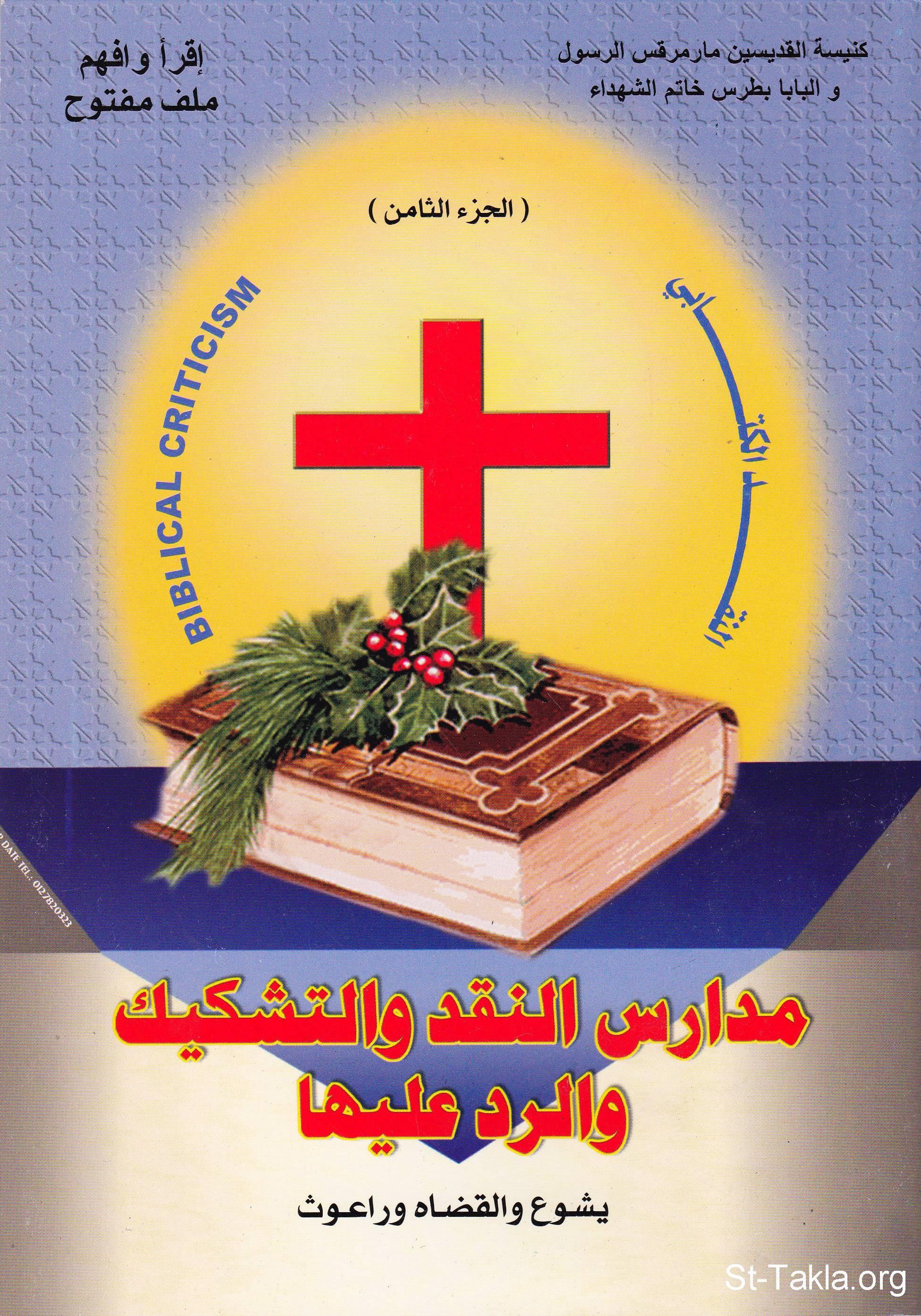 كتاب النقد العربي القديم رفعت التهامي