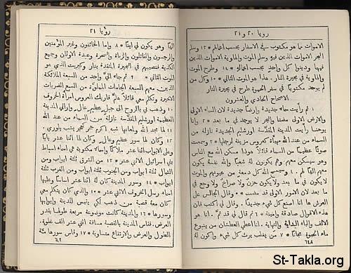 كتاب التوراة بالعربية pdf