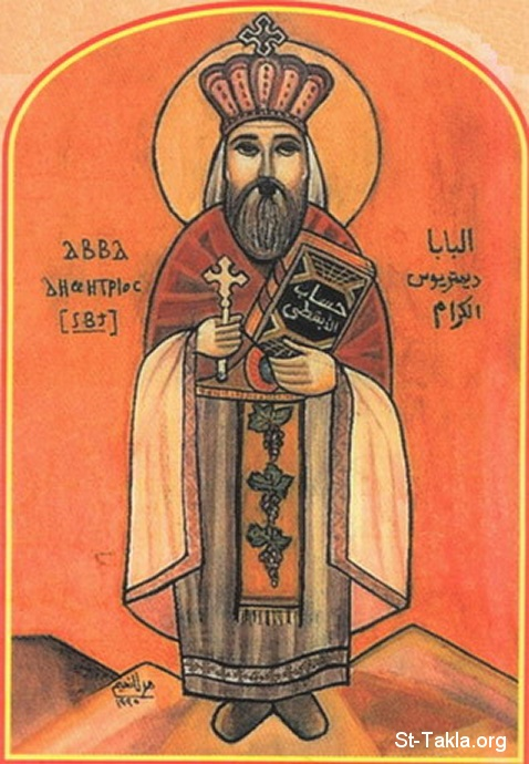 St-Takla.org Image: His Holiness Saint Pope Dimetrios the Vineyardist (vinegrower, viticulturist) - El Baba Coptic Pope Demetrius I (number 12) - modern Coptic icon ���� �� ���� ������ ����: ����� ������ ������ ������ �������� ������ ��� 12 - ������ ������ӡ ��������� ������ - ������ ����� ������