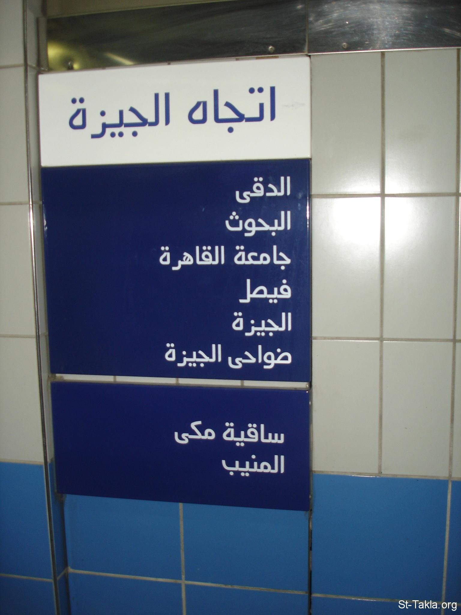 httpst-taklaorgGalleryvaralbumsEgyptgovernorates01-cairometrowww-St-Takla-org--cairo-metro-12jpgm1419425469