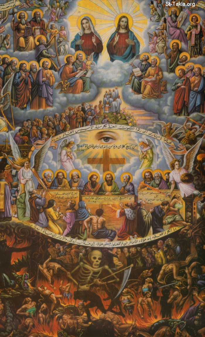 St-Takla.org Image: Saints with Jesus in the heavens, and Last Judgment - The devil (Satan) with the punished ones ���� �� ���� ������ ����: �������� �� ������ �� �������� (������)� ����� �����ѡ �������ɡ � ������� (�����) �� ���������