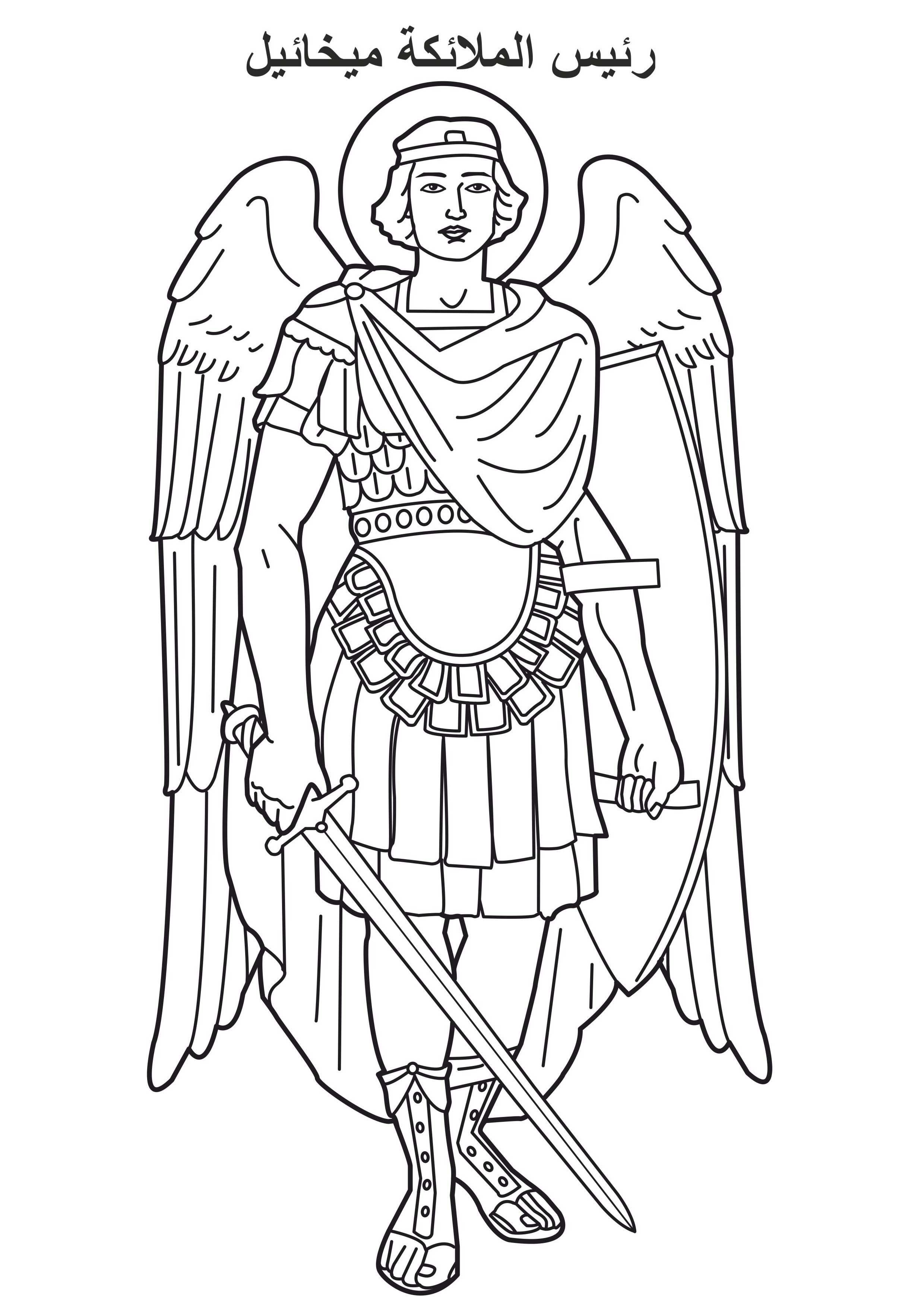 Archangel Michael Coloring Pages