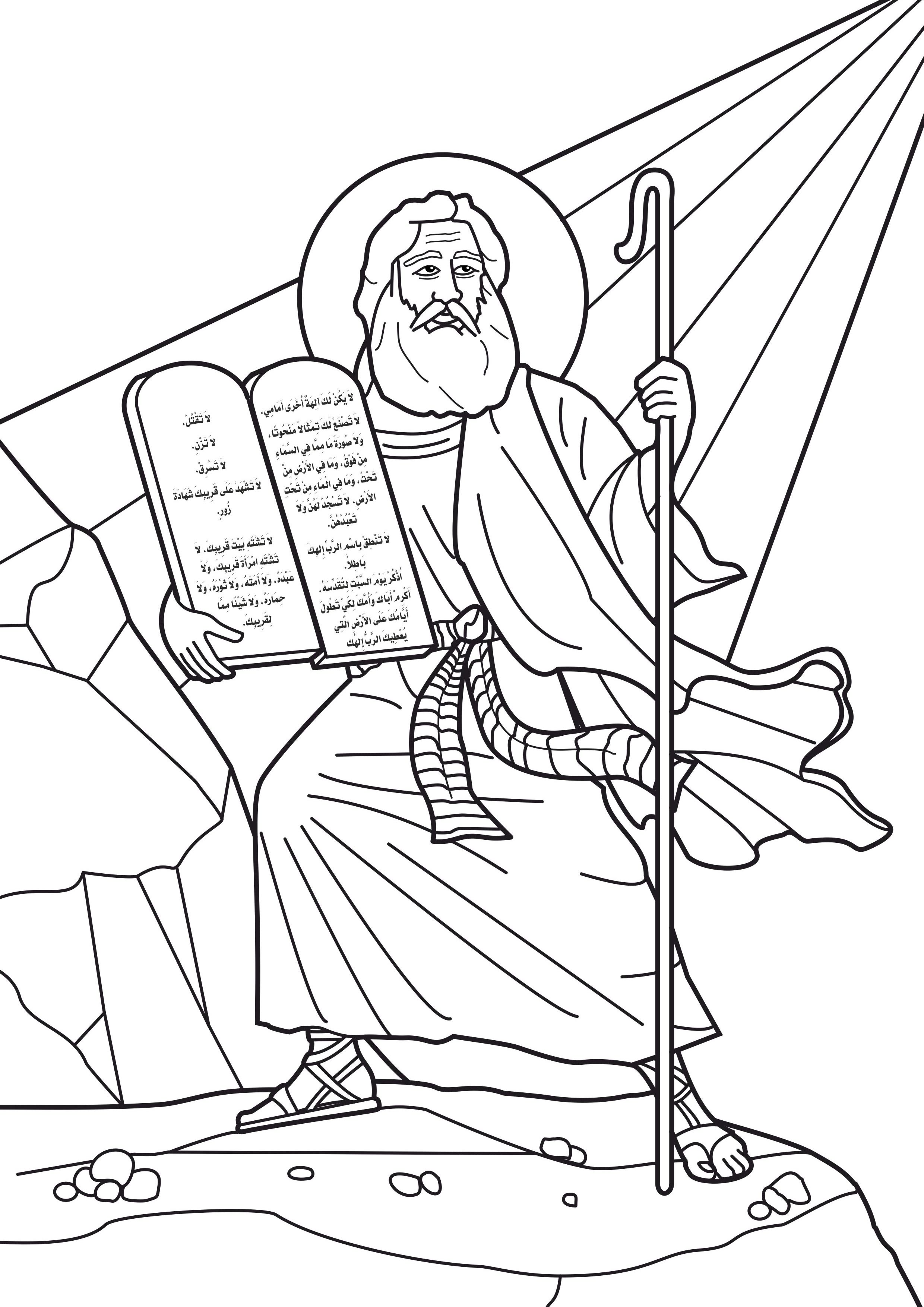 bible coloring pictures - HD2480×3508