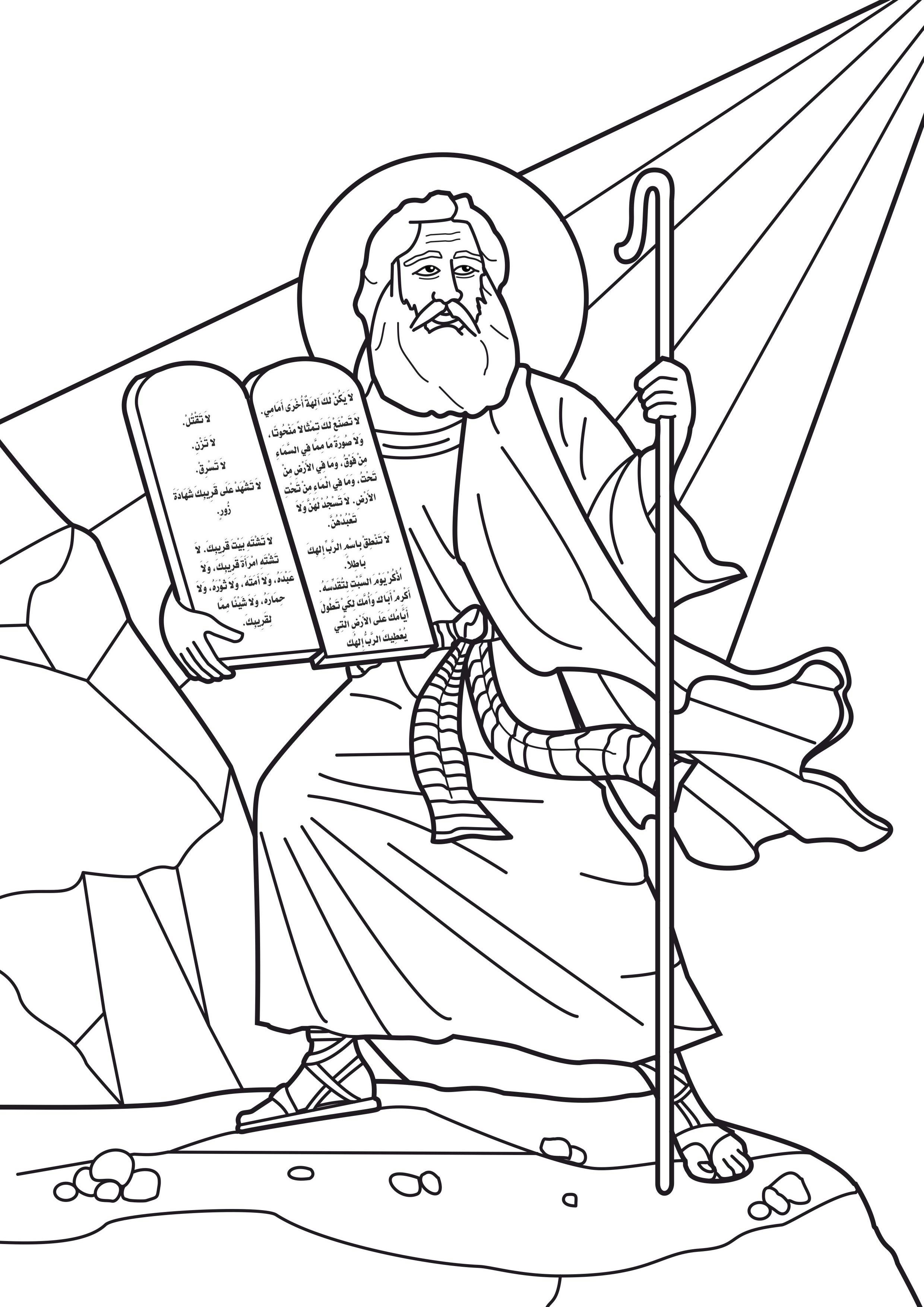 Image: Coloring: Moses receives the Ten Commandments صورة