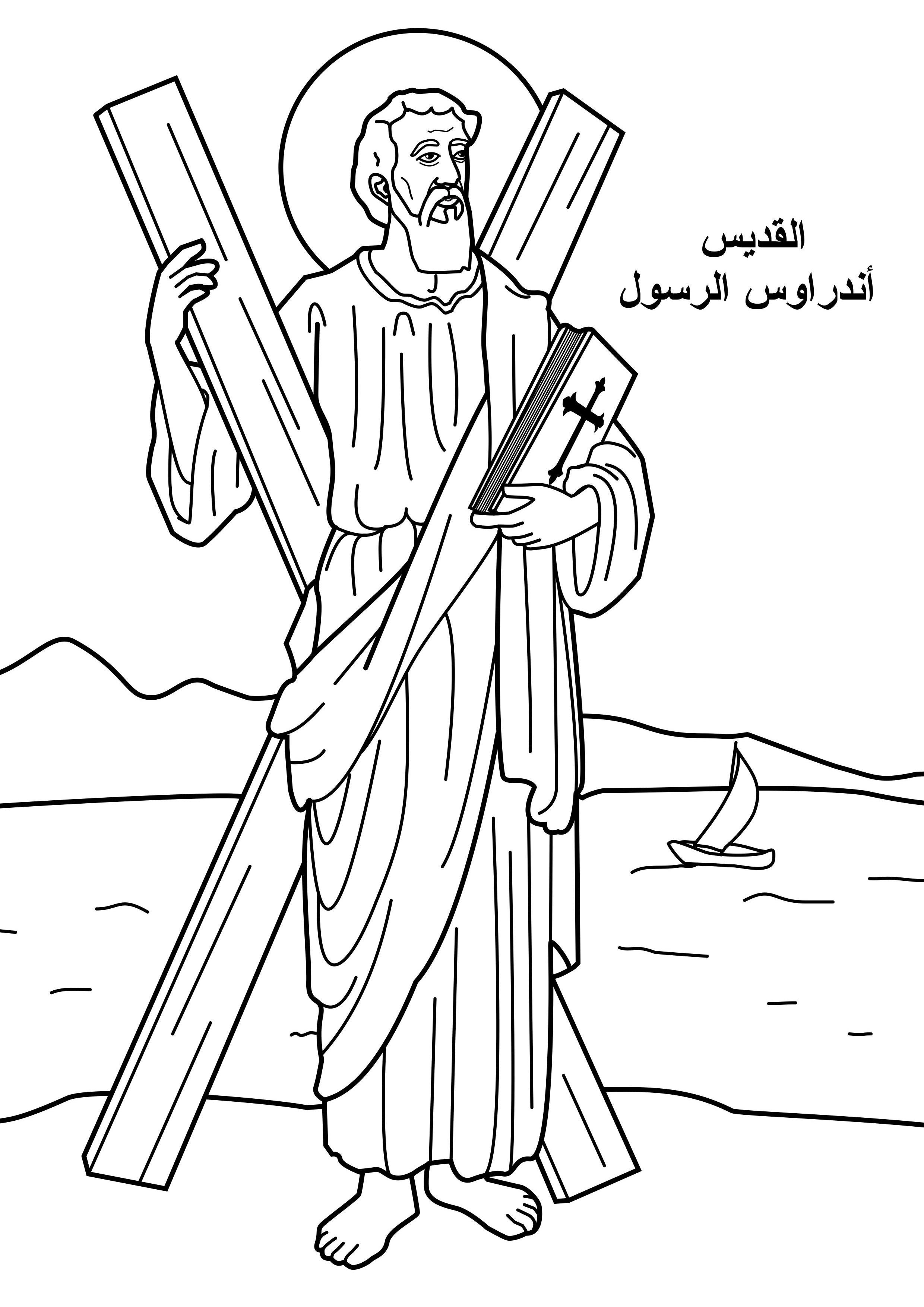 Image Coloring St Andrew The Apostle 1 صورة تلوين القديس