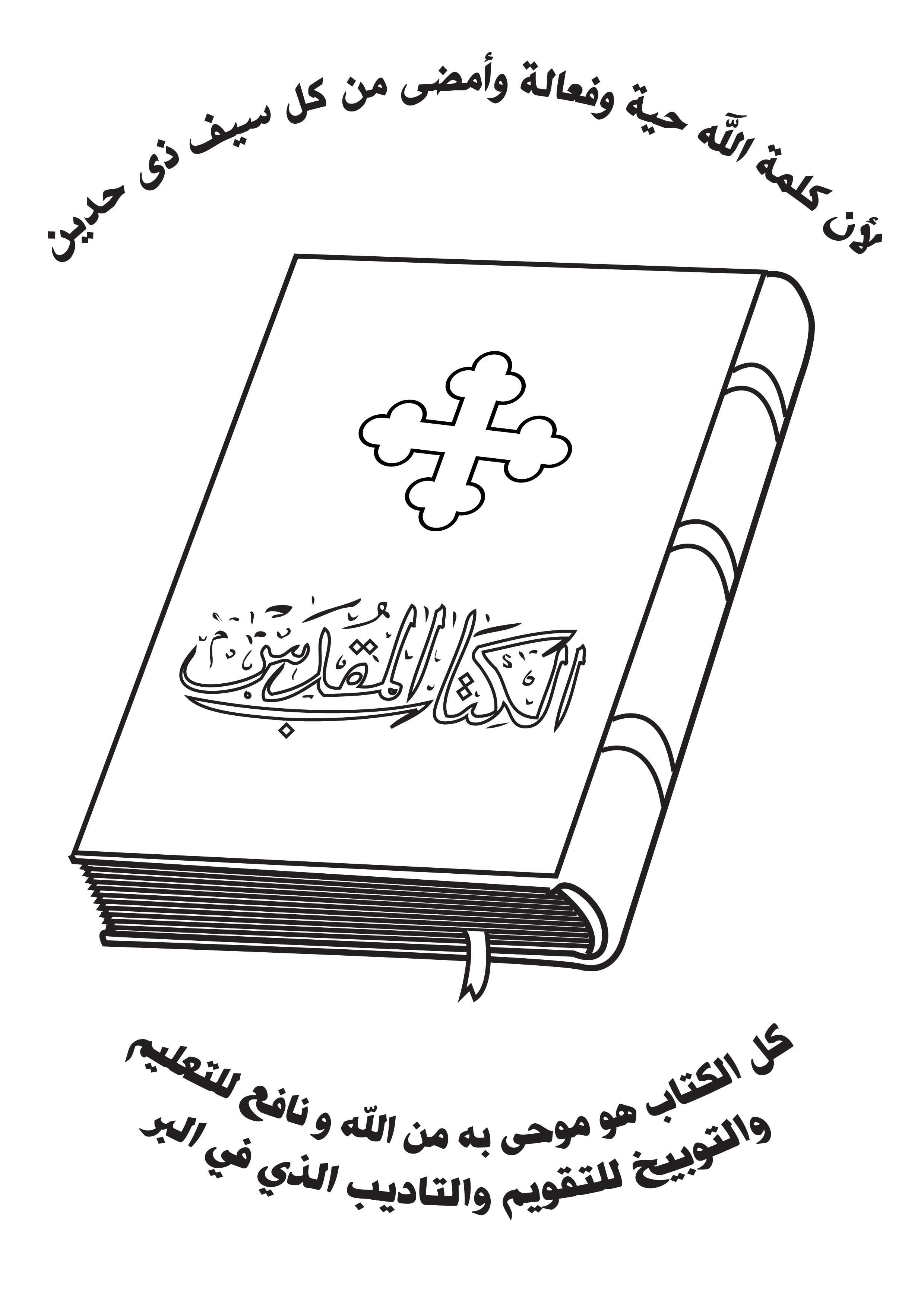 سفر أخنوخ pdf