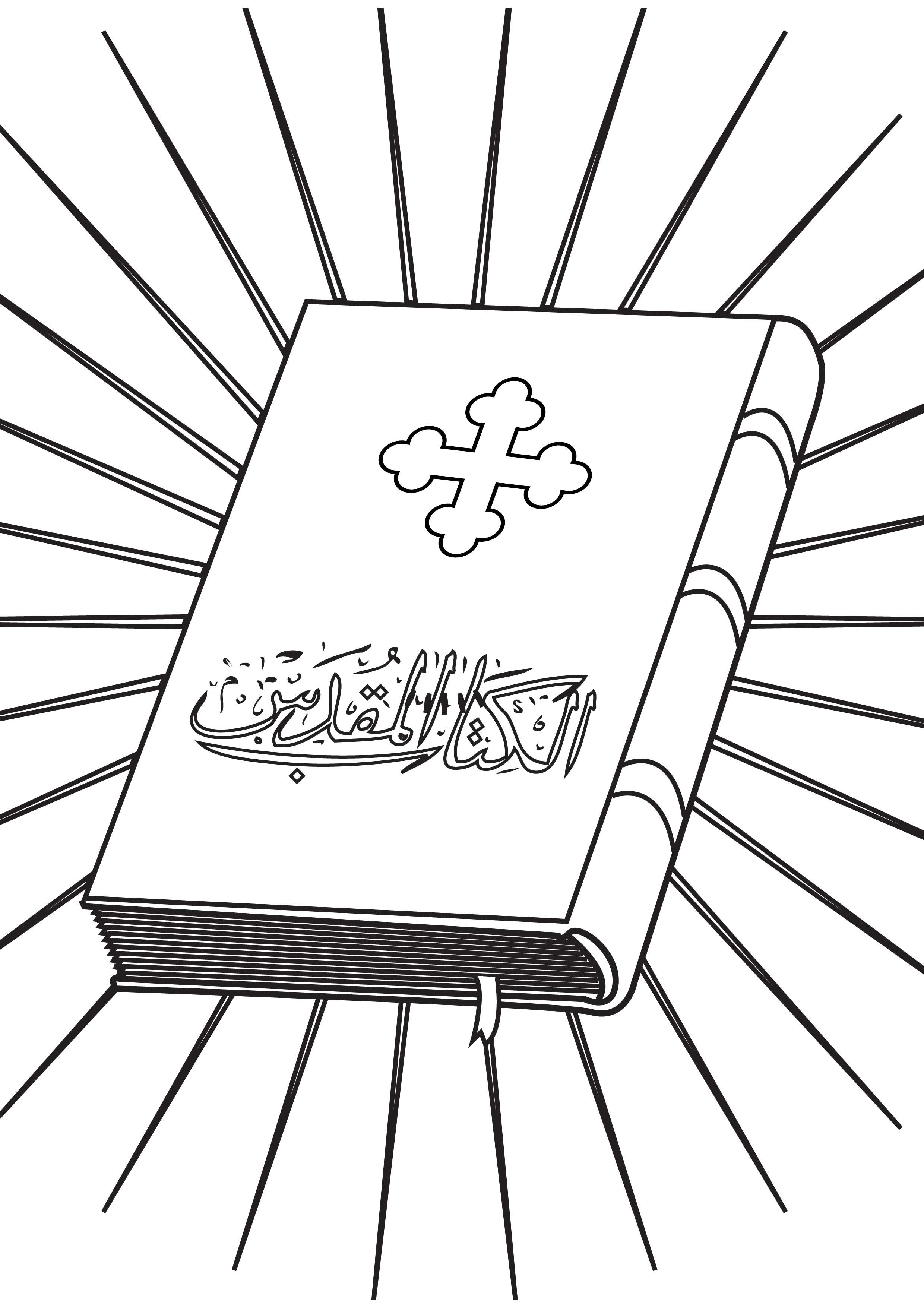 تأثر حياة الفضيلة بالقراءة والسمع وباقي الحواس كتاب حياة الفضيلة