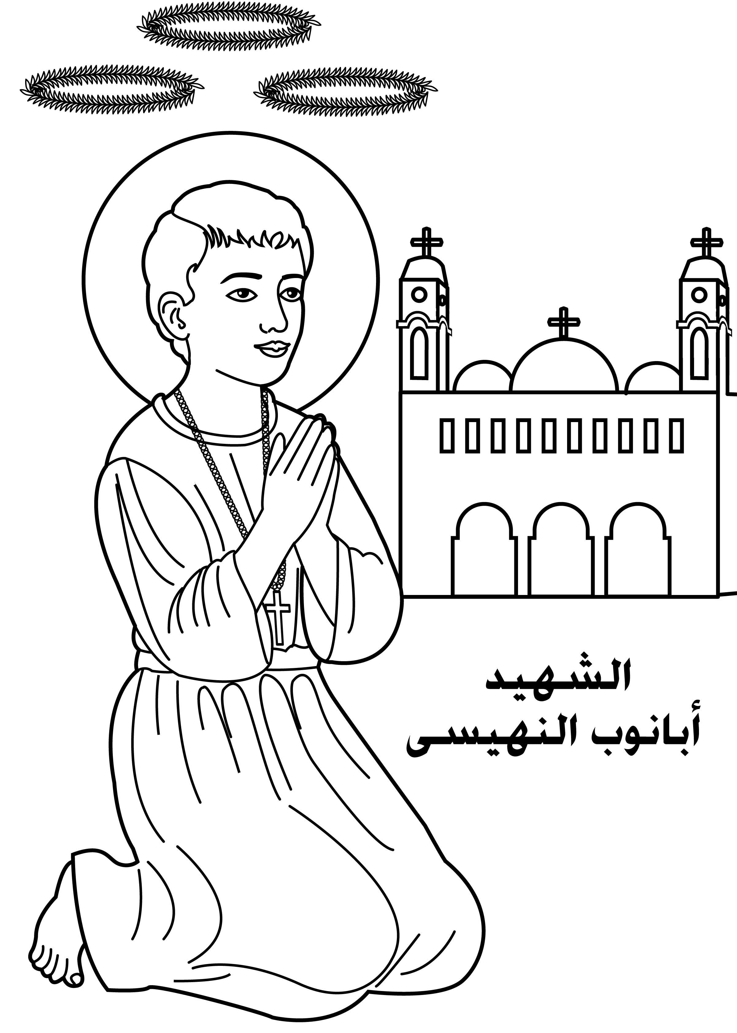 Image Coloring St Abanoub صورة تلوين الشهيد أبانوب النهيسى