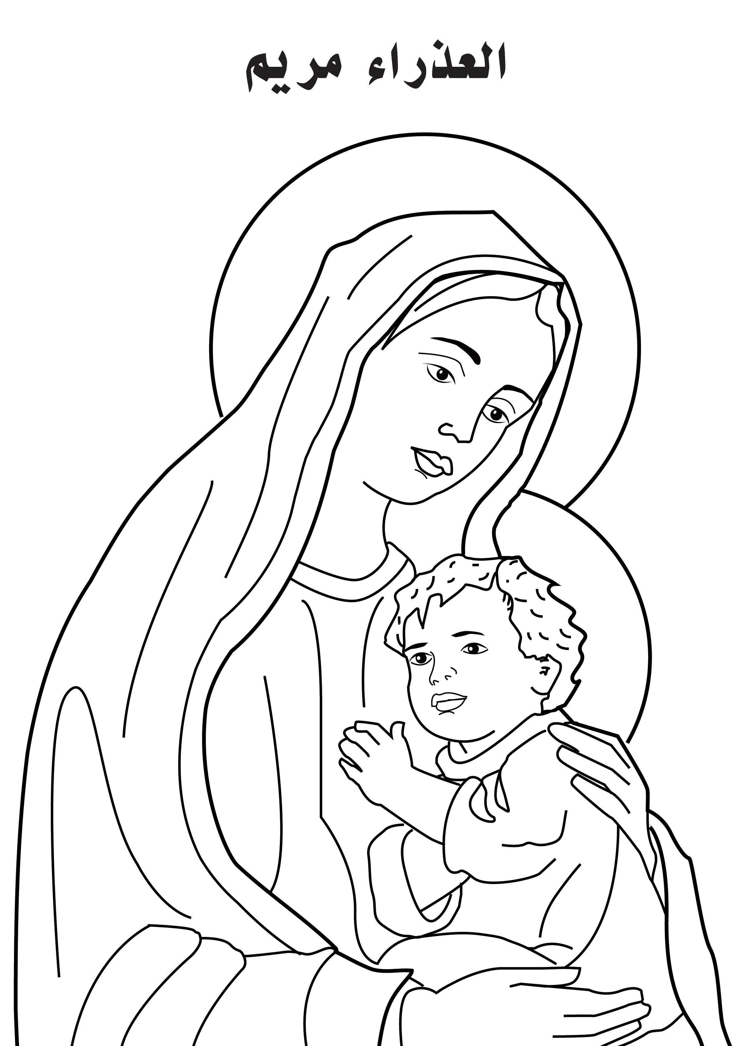 Image: Coloring St Mary 2 صورة تلوين للسيدة العذراء مريم