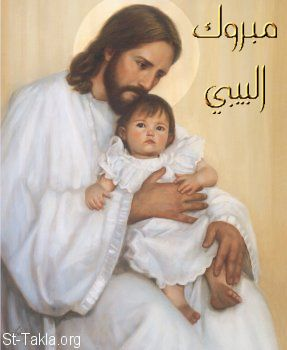 St-Takla.org Image: Jesus Christ carrying a young baby girl -  congratulations
