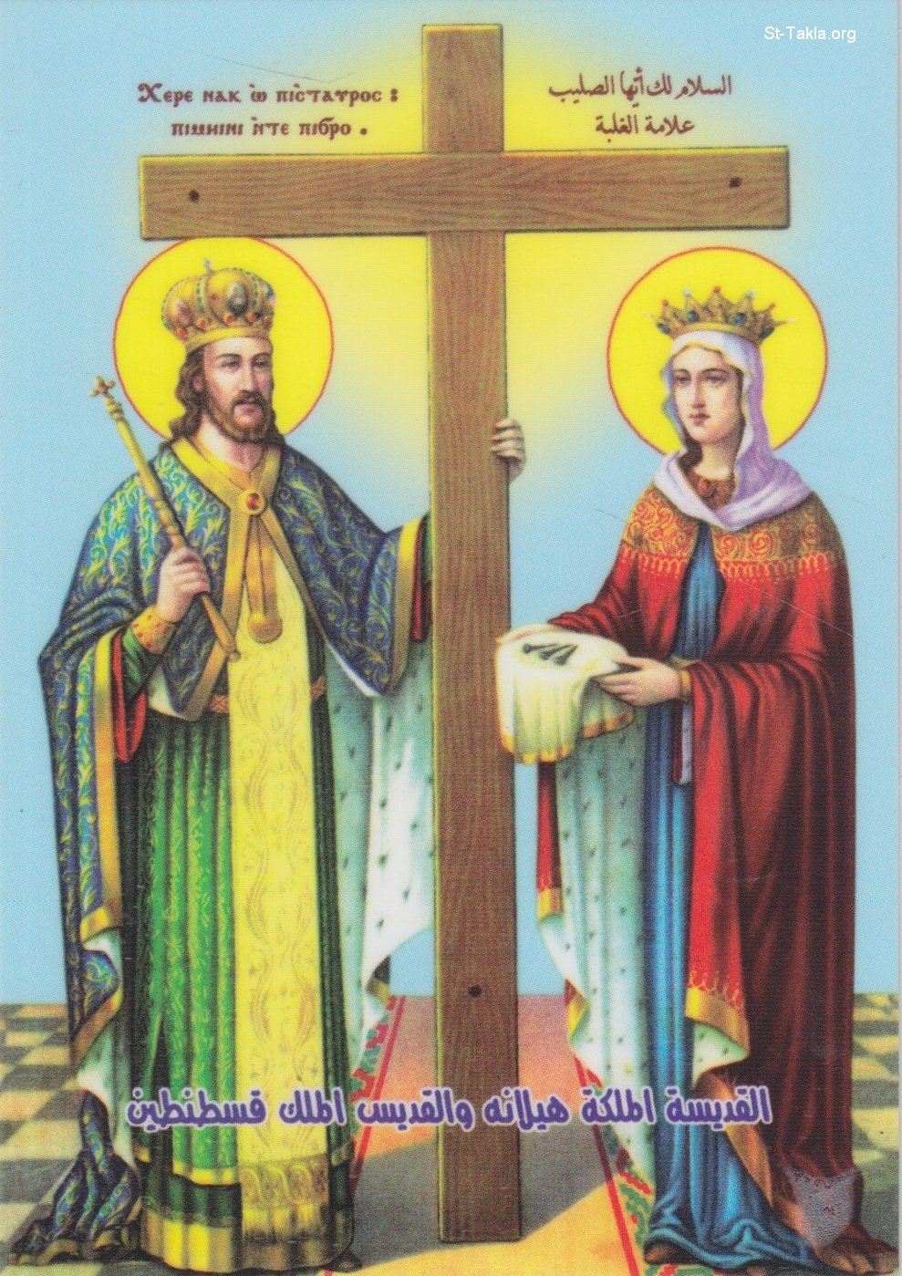 Image Saint Helena N St Constantine The Great 003