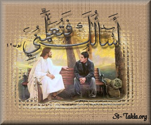 "St-Takla.org Image: Arabic Bible verse: Arabic Bible verse: I ask you, and you teach me - I will demand of thee, and declare thou unto me (Job 42: 4) صورة في موقع الأنبا تكلا: آية: ""أسألك فتعلمني"" - أيوب 42: 4"