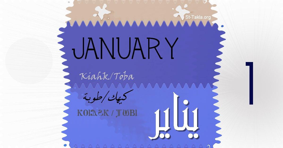 يناير شهر يناير 2020 تقويم قبطي لشهر كانون الثاني St Takla Org
