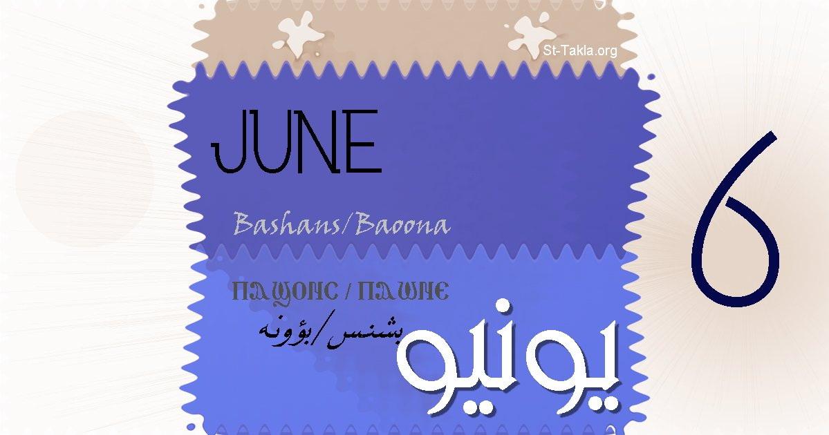 يونيو شهر يونية 2020 St Takla Org