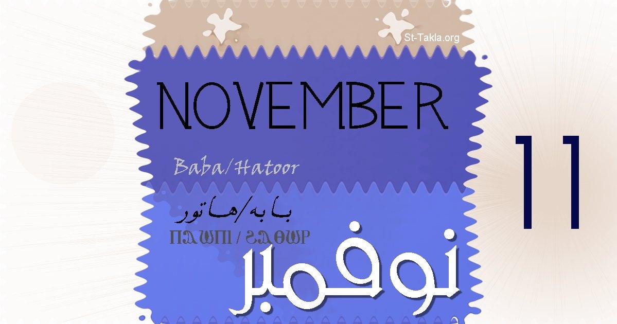 نوفمبر شهر نوفمبر 2020 تقويم قبطي لشهر تشرين الثاني St Takla Org