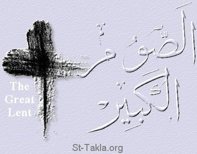 St-Takla.org Image: The Great Lent ���� �� ���� ������ ����: ����� ������