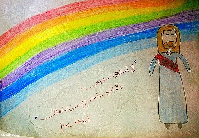 "St-Takla.org Image: ""My covenant I will not break, Nor alter the word that has gone out of My lips"" (Ps 89:34) - Jesus Christ and rainbow, 23 August 2017 - used with permission - sketch by Christine Adel, Cairo, Egypt صورة في موقع الأنبا تكلا: ""لا أنقض عهدي، ولا أغير ما خرج من شفتي"" (مز 89: 34) - السيد المسيح مع قوس قزح - سكيتش، 23 أغسطس 2017 م. - موضوعة بإذن - كريستين عادل، القاهرة، مصر"