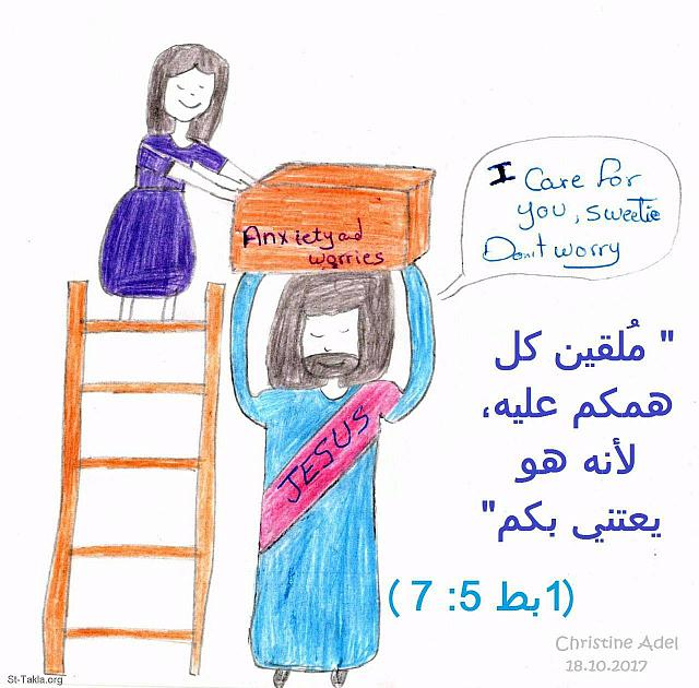 "St-Takla.org Image: A girl presenting her anxiety and worries to Jesus Christ, and He is saying: ""I care for you sweetie, don't worry: ""Casting all your care upon Him, for He cares for you"" (1 Peter 5:7) - 18 October 2047 - used with permission - sketch by Christine Adel, Cairo, Egypt صورة في موقع الأنبا تكلا: فتاة تحمِّل يسوع كل قلقها وتوترها، وهو يقول لها: ""إنني أعتني بك يا حبيبتي، لا تقلقين"": ""ملقين كل همكم عليه، لأنه هو يعتني بكم"" (1 بط 5: 7) - 18 أكتوبر 2017 - سكيتش - موضوعة بإذن - رسم كريستين عادل، القاهرة، مصر"