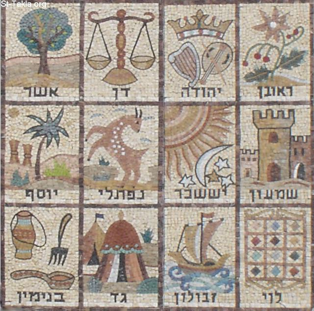 St-Takla.org Image: Mosaic of the 12 Tribes of Israel. From Givat Mordechai synagogue wall in Jerusalem. Top row, right to left: Reuben, Judah, Dan, Asher - Middle: Simeon, Issachar, Naphtali, Joseph - Bottom: Levi, Zebulun, Gad, Benjamin - by Ori229 ���� �� ���� ������ ����: ���� ������� ���� ����� ������� ������ ��� (���12 ����)� �� ���� ���� ����� ������ �� �������. ����� (�� ������ ������): ��� ������ - ��� ����� - ��� ��� - ��� ���� | ������: ��� ����� - ��� ����� - ��� ������ - ��� ���� | �����: ��� ���� - ��� ������ - ��� ��� - ��� ������� -- �����229