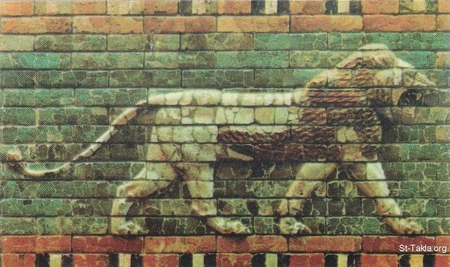 St-Takla.org Image: The famous Babylonian lion, found at the Ishtar Gate, and there used to be 120 lions to scare away the evil spirits. ���� �� ���� ������ ����: ���� ���� ���� �����ѡ ��� �� ���� ���� ����ѡ ���� ���� ��� 120 ����ǡ ���� ������ ������� �������.