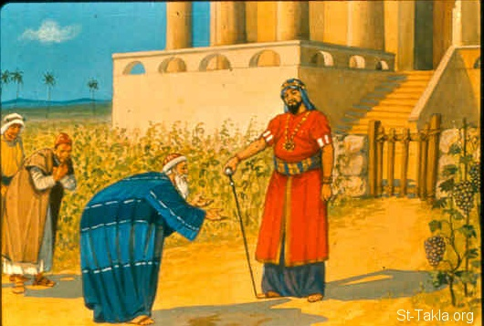 "St-Takla.org Image: And it came to pass after these things that Naboth the Jezreelite had a vineyard which was in Jezreel, next to the palace of Ahab king of Samaria. So Ahab spoke to Naboth, saying, ""Give me your vineyard, that I may have it for a vegetable garden, because it is near, next to my house; and for it I will give you a vineyard better than it. Or, if it seems good to you, I will give you its worth in money."" (1 Kings 21:1-2) صورة في موقع الأنبا تكلا: أخاب يطلب من ""نابوت اليزرعيلي"" أن يعطيه كرمه (ملوك الأول 21: 1-2)"