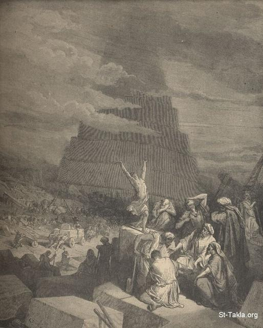 Image: The tower of Babel, Paul Gustave Doré 's Bible Illustrations, 006 صورة برج بابل، جوستاف دوريه