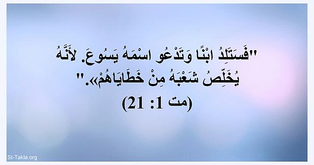 "St-Takla.org Image: ""And she will bring forth a Son, and you shall call His name Jesus, for He will save His people from their sins"" (Matthew 1:21) - Arabic Bible Verse صورة في موقع الأنبا تكلا: نص آية: ""فستلد ابنا وتدعو اسمه يسوع. لأنه يخلص شعبه من خطاياهم"" (متى 1: 21)"