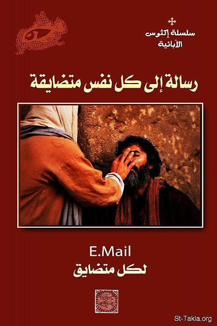St-Takla.org Image: A message to for every upset soul: And E-mail for every sad person - Book cover (newer) - by Father Athanasius Fahmy George. صورة في موقع الأنبا تكلا: غلاف كتاب رسالة إلى كل نفس متضايقة: E-mail لكل متضايق (غلاف أحدث) - سلسلة أكثوس - القمص أثناسيوس فهمي جورج.