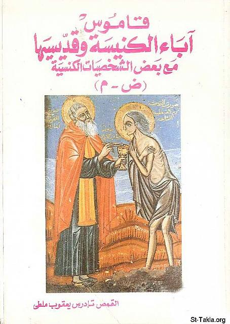 St-Takla.org Image: Dictionary of Church Fathers and Saints, with some Church Characters (Letters Dad to Meem) - Book cover - by Father Tadros Yacoub Malaty صورة في موقع الأنبا تكلا: غلاف كتاب قاموس آباء الكنيسة وقديسيها، مع بعض شخصيات كنسية (حرف ض-م) - القمص تادرس يعقوب ملطي
