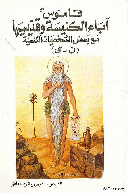 St-Takla.org Image: Dictionary of Church Fathers and Saints, with some Church Characters (Letters Noun to Yeh) - Book cover - by Father Tadros Yacoub Malaty صورة في موقع الأنبا تكلا: غلاف كتاب قاموس آباء الكنيسة وقديسيها، مع بعض شخصيات كنسية (حرف ن-ي) - القمص تادرس يعقوب ملطي