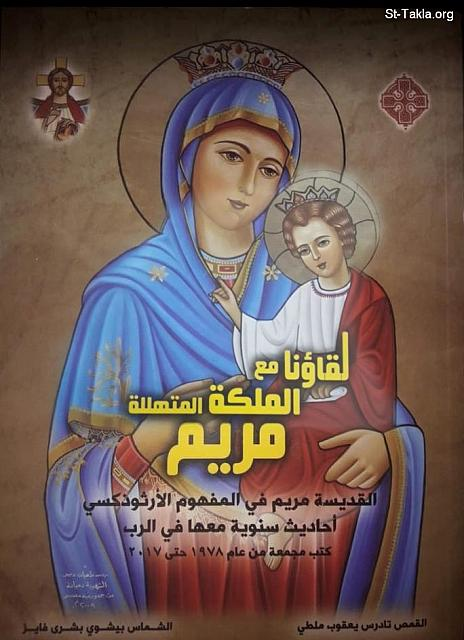 Image: fr tadros malaty book cover saints 05