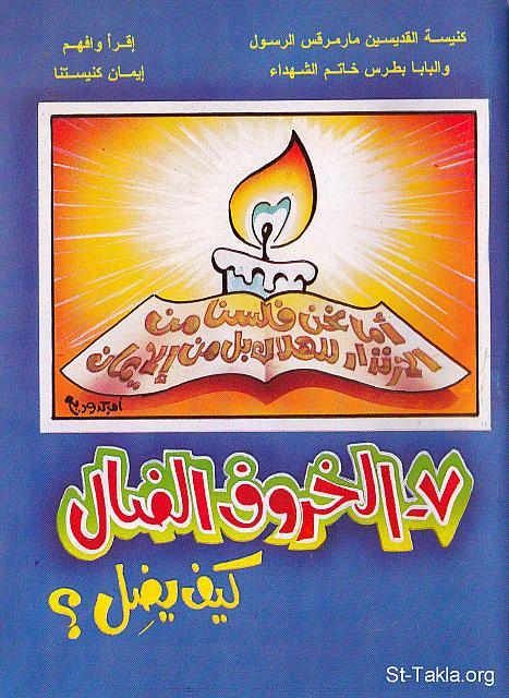 Image: helmy elkommos book cover faith 07a
