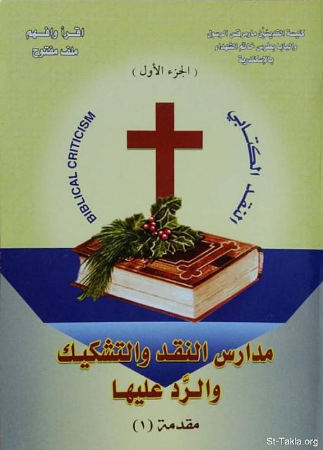 Image: helmy elkommos book cover criticism ot 01
