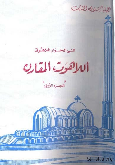 Image: pope shenouda book cover theology 03 1