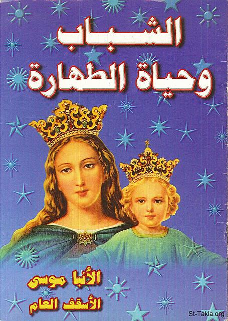 St-Takla.org Image: Youth and the Life of Purity - Book cover (Edition 4) - by Bishop Moussa, Bishop of Youth Affairs, Egypt. صورة في موقع الأنبا تكلا: غلاف كتاب الشباب وحياة الطهارة (غلاف إصدار 4) - الأنبا موسى أسقف الشباب، مصر.