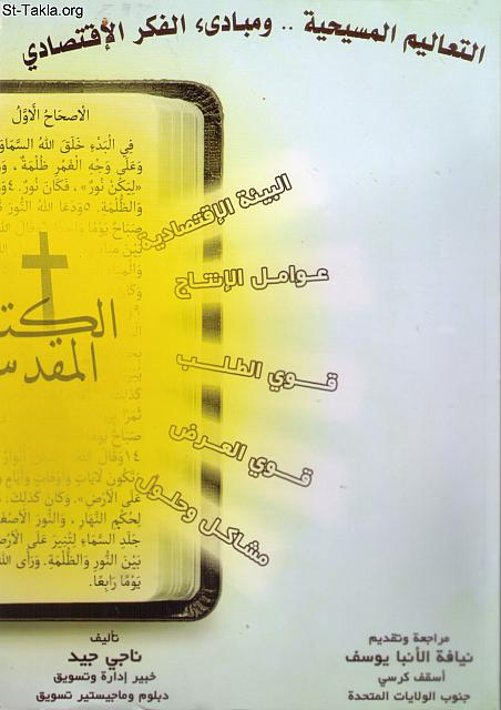 St-Takla.org Image: The Christian Teachings.. and the Principles of the Economic Thought - book cover, by Nagy Gayed صورة في موقع الأنبا تكلا: غلاف كتاب التعاليم المسيحية ومبادئ الفكر الاقتصادي - ناجي جيد