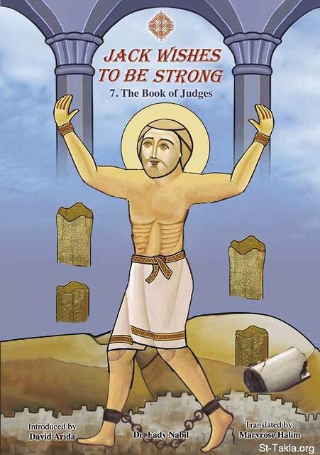"St-Takla.org Image: Book cover - scanned image from the book: Jack Wishes to be Strong: 7- The Book of Judges, by Dr. Fady Nabil - Coptic art by Sister Sawsan صورة في موقع الأنبا تكلا: غلاف الكتاب - صورة بالماسح الضوئي من كتاب ""جاك يريد أن يكون قويًا! 7- سفر القضاة""، د. فادي نبيل - رسم الفن القبطي: تاسوني سوسن"