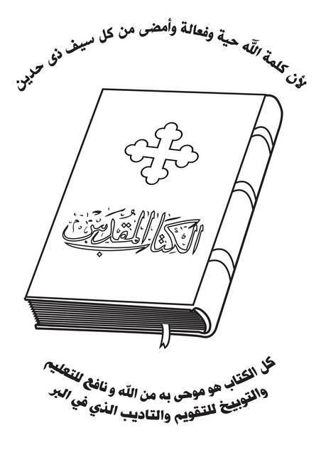 "St-Takla.org Image: Color the Arabic Holy Bible, with the verse: ""For the word of God is living and powerful, and sharper than any two-edged sword.. All Scripture is given by inspiration of God, and is profitable for doctrine, for reproof, for correction, for instruction in righteousness"" (Hebrews 4:12; 2 Timothy 3:16) - Courtesy of ""Encyclopedia of the Coptic Ornaments Colouring Images"" ���� �� ���� ������ ����: ����� ���� ������� �� ���: ""��� ���� ���� ��� ������ ����� �� �� ��� �� ����.. �� ������ �� ���� �� �� ���� ����� ������� �������Ρ ������� �������� ���� �� ����"" (�������� 4: 12� �������� ������� 3: 16) - ������ ����: ������ ������� ������� �������"