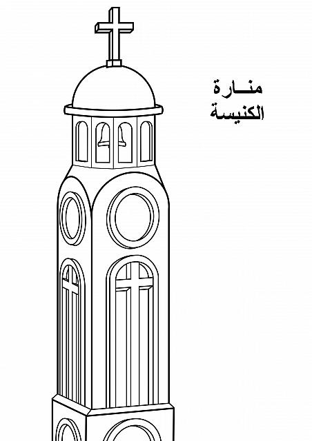"St-Takla.org Image: Coloring picture of Coptic Church Lighthouse - Courtesy of ""Encyclopedia of the Coptic Ornaments Colouring Images"" صورة في موقع الأنبا تكلا: صورة تلوين منارة كنيسة قبطية - موضوعة بإذن: موسوعة الزخارف القبطية للتلوين"