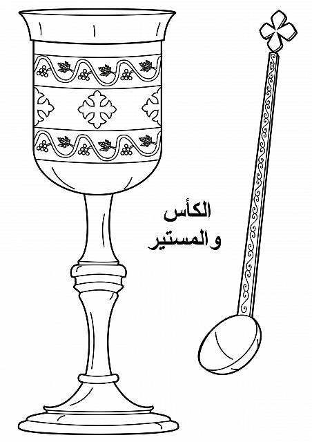 "St-Takla.org Image: Coloring picture of Coptic communion Cup and spoon - Courtesy of ""Encyclopedia of the Coptic Ornaments Colouring Images"" صورة في موقع الأنبا تكلا: صورة تلوين الكأس والمستير - موضوعة بإذن: موسوعة الزخارف القبطية للتلوين"
