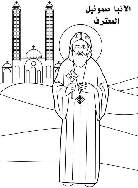 St-Takla.org Image: Coloring picture of Saint Ava Samuel the Confessor ���� �� ���� ������ ����: ���� ����� ������ ������ ������ �������