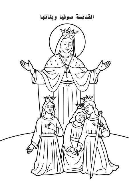 St-Takla.org Image: Coloring picture of Saint Sofi (Sophia) and Her daughters the Virgins and Martyrs: Bests, Hellbis and Agape ���� �� ���� ������ ����: ���� ����� ������� ����� ������� ������� �������� ����� � �����ӡ ������