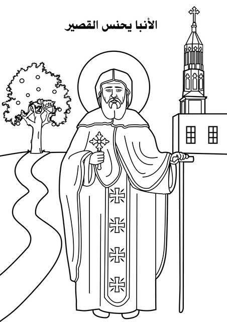 St-Takla.org Image: Coloring picture of saint Anba Youannes the Short ���� �� ���� ������ ����: ���� ����� ������ ������ ���� ������ - ������ ����� ������